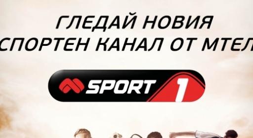 Гледайте тази вечер два мача от Евролига в българския ефир