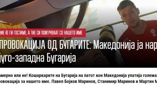 От нищо - нещо: Как Павел Маринов разсърди македонците