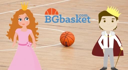Гласувайте във финала на Мис и Мистър BGbasket.com 2017!