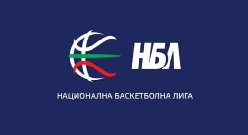 НБЛ има нов Дисциплинарно-административен съвет
