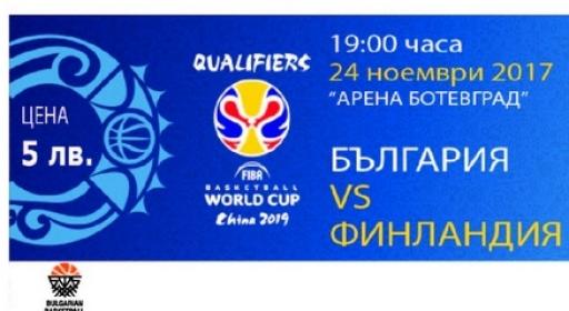 Пуснаха билетите за България - Финландия