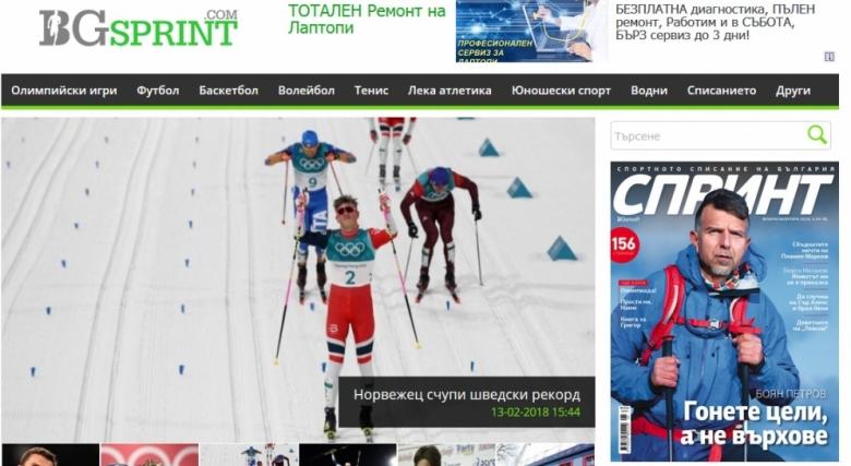 Целият спорт в един сайт – BGsprint.com