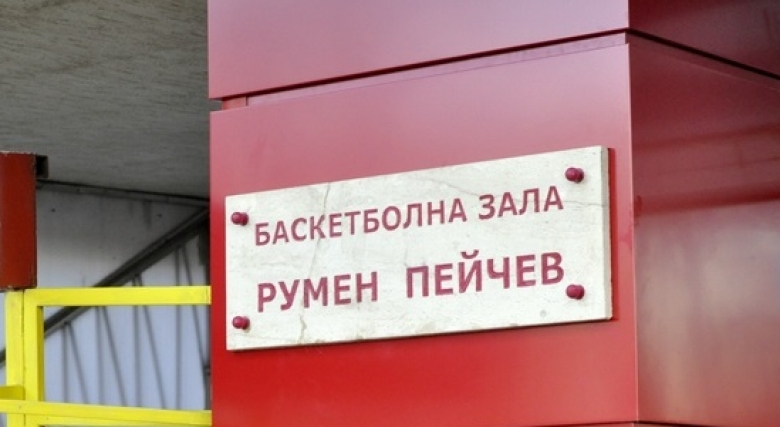 Чавдар заменя Балкан на турнира в памет на Румен Пейчев