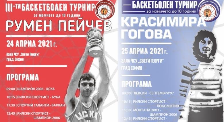 Турнирите в памет на Румен Пейчев и Красимира Гогова са този уикенд