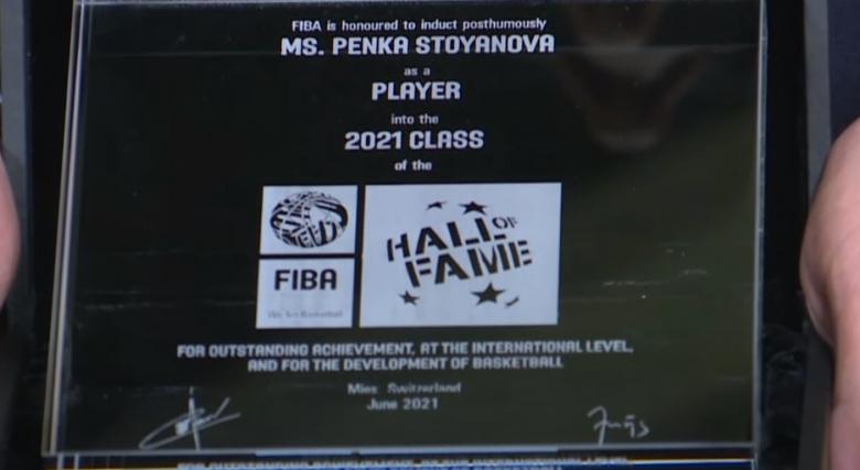 Приеха Пенка Стоянова в Залата на славата на ФИБА