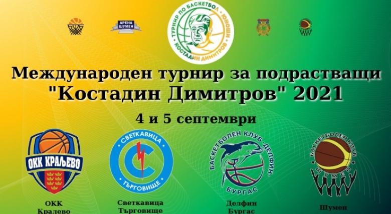 Шумен отново организира турнир за подрастващи в памет на Костадин Димитров