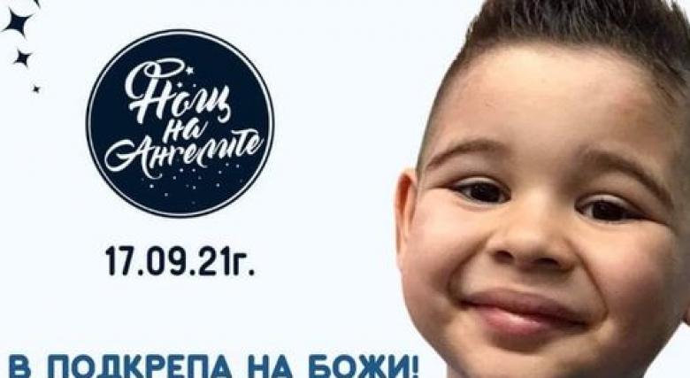 Академик Пловдив се включи в благотворителна кампания за 5-годишно дете