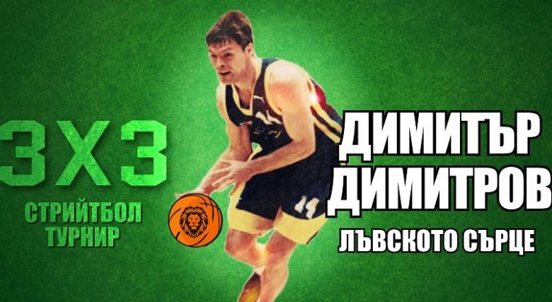 В Ботевград правят стрийтбол турнир в памет на Димитър Пенчев