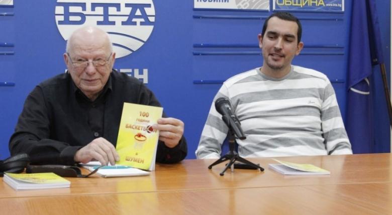 Представиха книга за 100-годишнината на баскетбола в Шумен