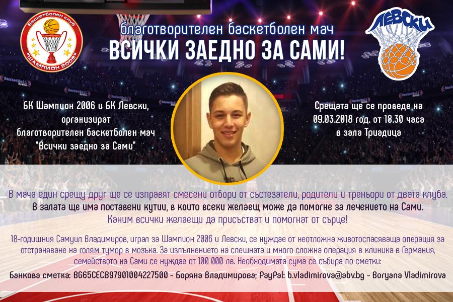 Шампион 2006 и Левски организират благотворителен мач за Сами