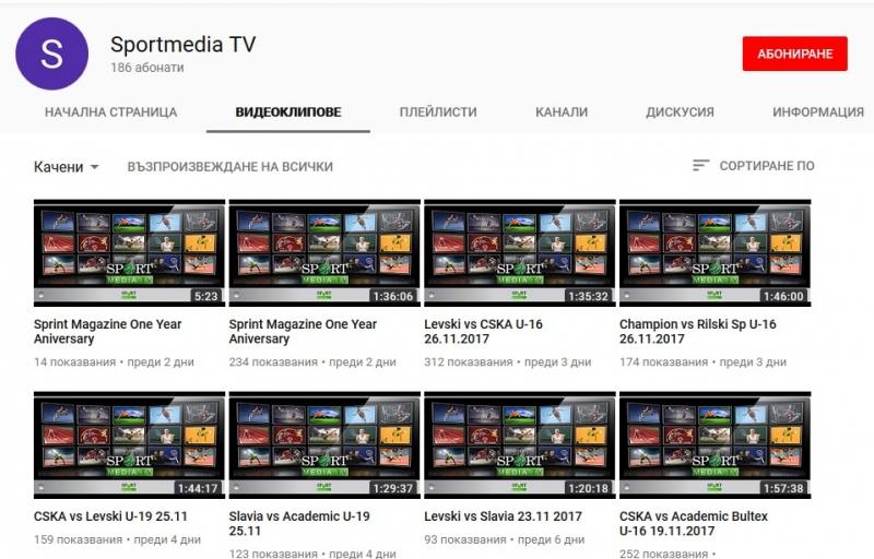Пълни записи на мачовете от Sportmedia.tv в YouTube