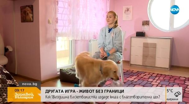 Другата игра: Калина Иванова и `Живот без граници`