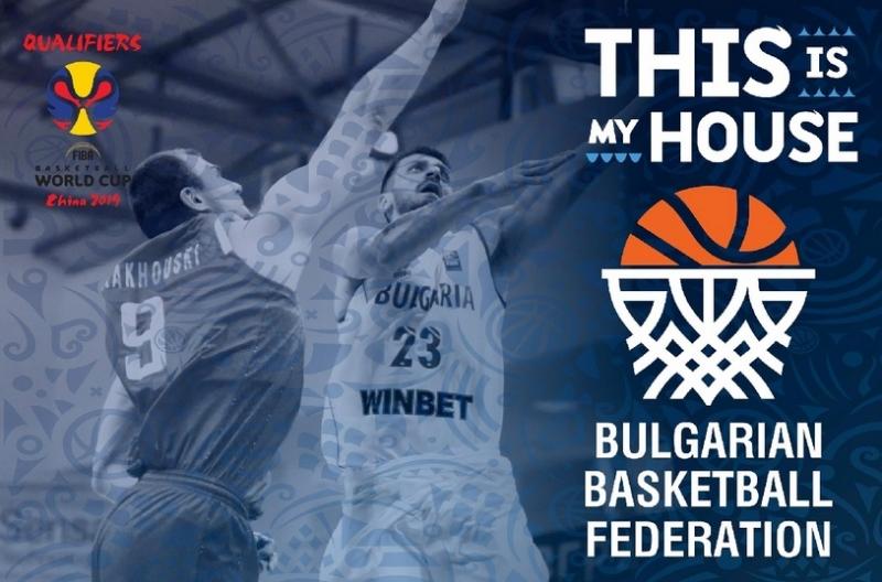ФИБА представи слоган на квалификациите: `Това е моят дом`