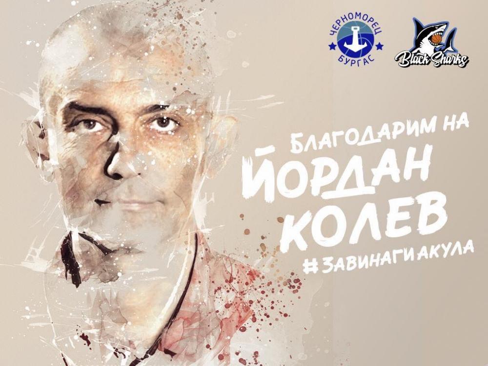 Черноморец призна за раздяла с Йордан Колев