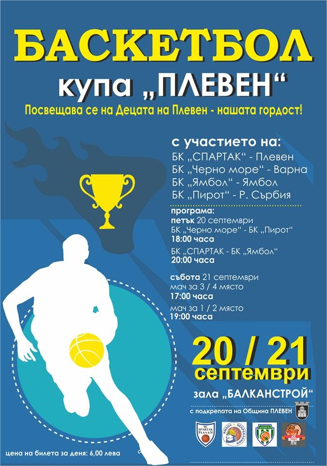 Обявиха програмата на турнира за Купа Плевен