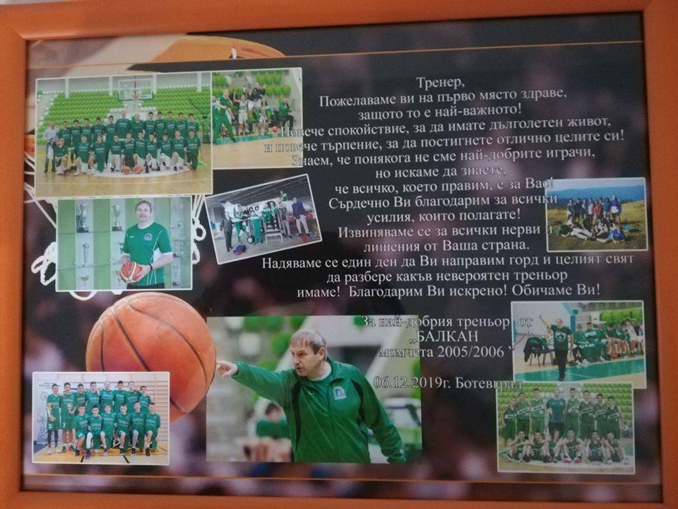 Децата от школата на Балкан зарадваха Николай Пеев за празника