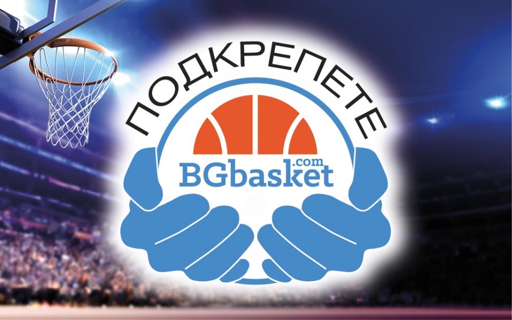 BGbasket.com все така има нужда от вас!