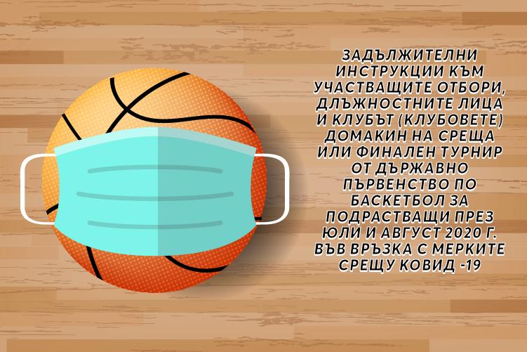 sezon_2019_2020