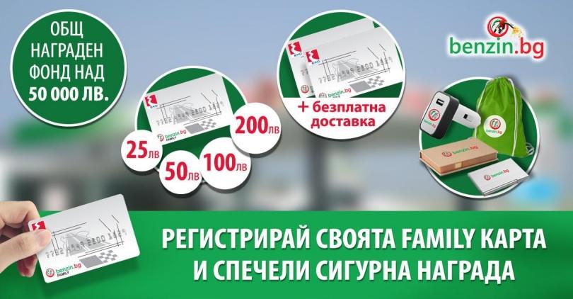 BENZIN.BG стартира кампания с награди за над 50 000 лв