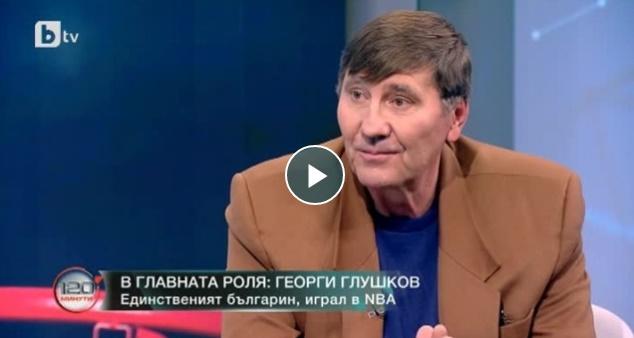 Георги Глушков: Познавам Коби от дете