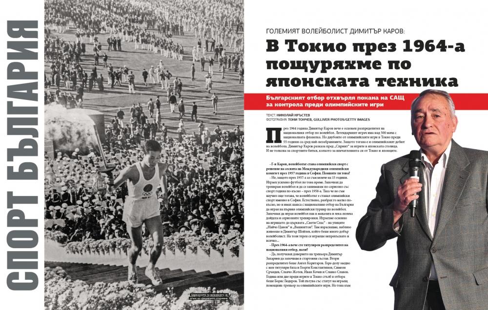 Големият волейболист Димитър Каров: В Токио през 1964-а пощуряхме по японската техника