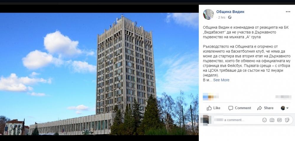 Община Видин с позиция за отказа на Видабаскет