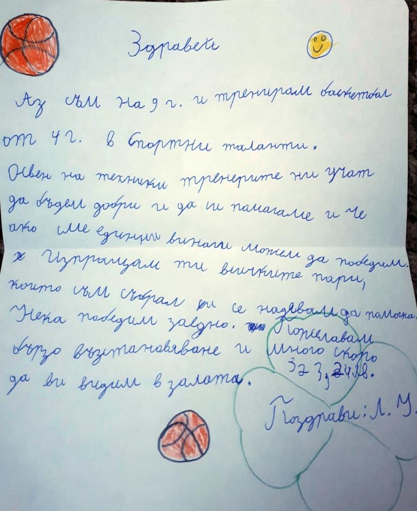 Трогателно писмо от малък баскетболист до Владо Цеков, близо 2000 лева събра турнирът на Спортни таланти