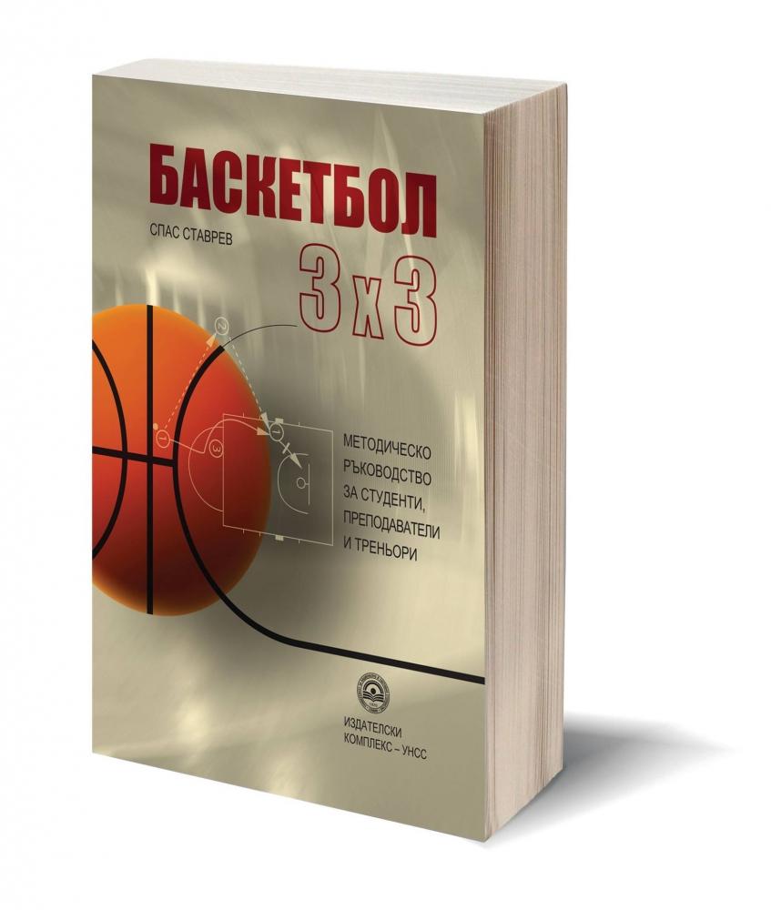 Спорт, интелект и лукс - 8 заглавия, с които можете да подкрепите BGbasket.com