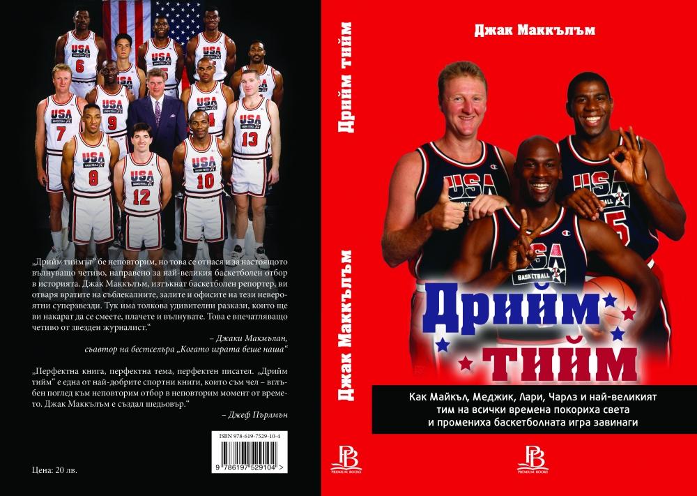 Книга за легендарния Дрийм Тийм излиза на български, поръчайте я от BGbasket.com
