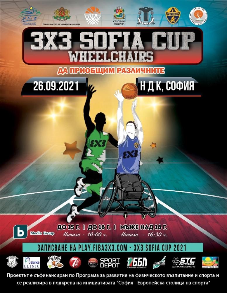 Първи международен 3х3 турнир по баскетбол на колички ще се проведе у нас