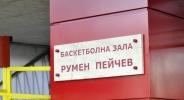 Тодор Иванов организира турнир на името на Румен Пейчев (обновена)