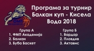 БУБА, Балкан и Академик Бултекс 99 в Скопие за третия турнир от Балканската купа