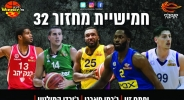 Бойкот на играчите прекрати сезона в Израел