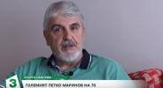 Петко Маринов за най-силното качество, което трябва да има човек