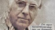 22 години без Веселин Темков