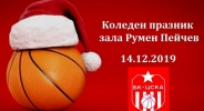 Деца срещу родители на коледния празник на ЦСКА