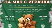 Черно море Тича прави `На мач с играчка`