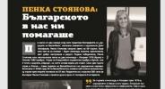 Пенка Стоянова: Българското в нас ни помагаше