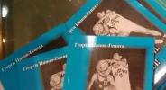 Купете книгата с историите на Георги Панов и баскетболния алманах чрез BGbasket.com