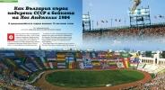 Как България първа подкрепи СССР в бойкота на Лос Анджелис 1984