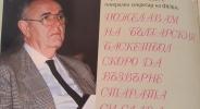 Архивите говорят: Легендата Борислав Станкович за българската слава