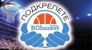 Винаги ваши, BGbasket.com