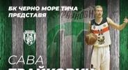 Черно море Тича с първо ново попълнение (видео)