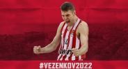 Олимпиакос официално обяви новия договор на Везенков