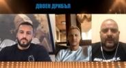 Филип Виденов и Мартин Дурчев за състоянието на българския баскетбол