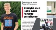 Георги Герганов: В Ямбол сме като семейство