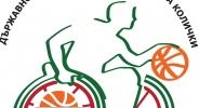 Столично дерби открива новия шампионат по баскетбол на колички