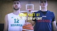 Алекс Симеонов и Йордан Минчев се включиха в проект срещу агресията (видео)