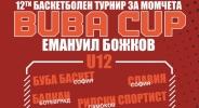 Първо изцяло българско издание на БУБА Къп