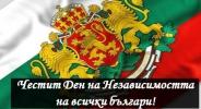 112 години от обявяване на Независимостта на България!